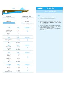 旅行行程规划Excel模板