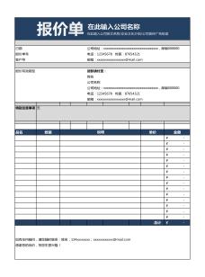 公司商品产品项目通用报价单模板下载