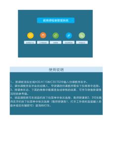 课程表管理系统excel表模板