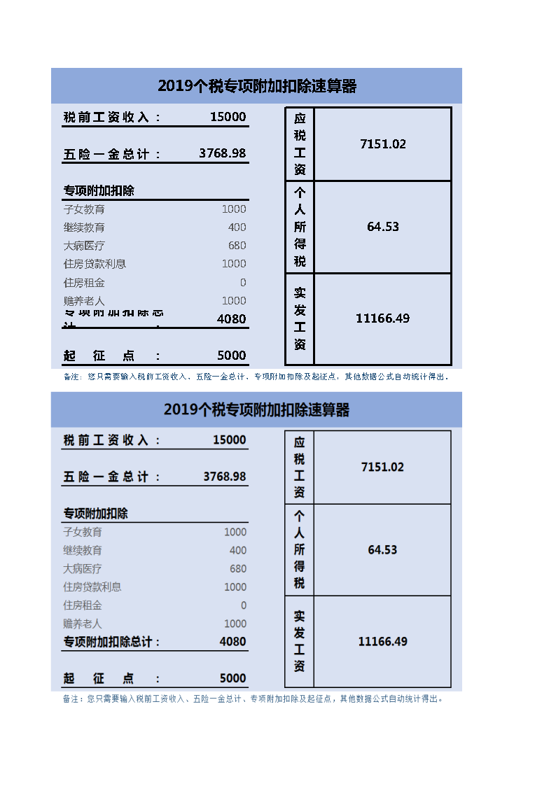 2019年新个税计算器excel模板
