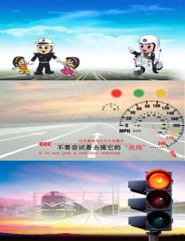 交通安全教育PPT素材