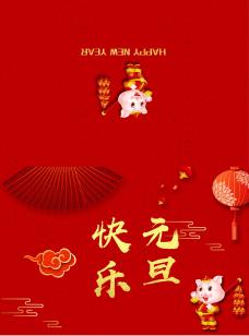 红色喜庆风元旦贺卡word模板下载