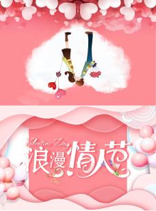 粉色浪漫情侣情人节贺卡word模板