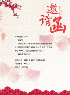 红色喜庆邀请函word模板
