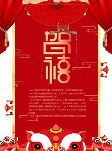 高考红色喜庆喜报word模板