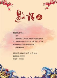 企业晚会邀请函word模板