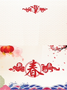中国年贺卡word模板下载