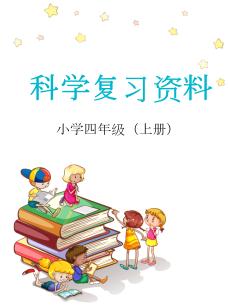 小学四年级复习资料word模板