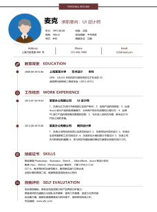 UI设计师个人简历模板word格式
