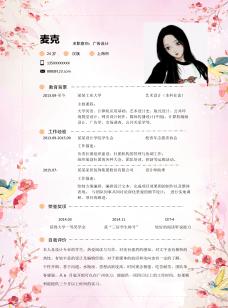 粉色桃花广告设计师求职简历word模板