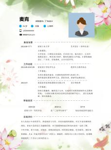 广告公司设计师简历word模板