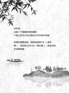 水墨山水word信纸背景模板