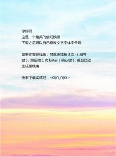 小清新多彩手绘信纸模板word下载