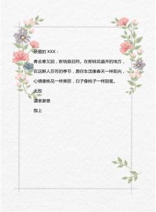 手绘浪漫word信纸背景模板