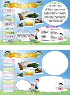 暑假生活手抄报语文word模板