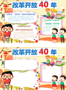 改革开放40周年小报手抄报word模板
