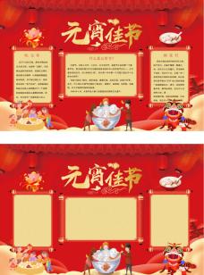 红色大气元宵佳节手抄报word模板