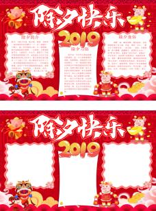喜庆除夕春节小报手抄报word模板