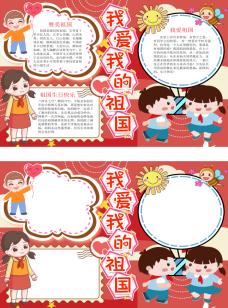庆祝新中国成立70周年手抄报内容