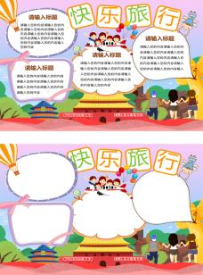十一国庆节手抄报内容