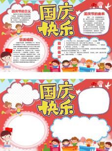 国庆节快乐小报手抄报图片