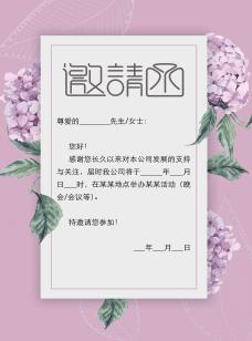 浪漫婚礼答谢宴邀请函