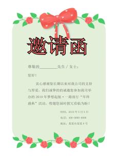 小可爱蝴蝶结邀请函