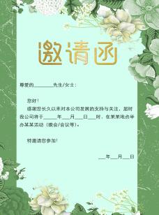 绿色花卉会议邀请函格式模板