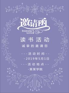 紫色花纹读书活动Word邀请函模板
