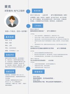 小清新风电气工程师求职简历Word模板