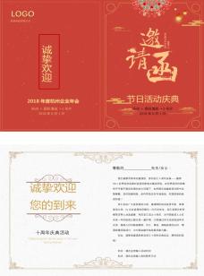 红色晚会节日晚宴word邀请函