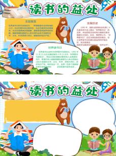 世界读书日小报手抄报word模板