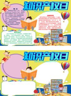 知识产权小报手抄报word模板