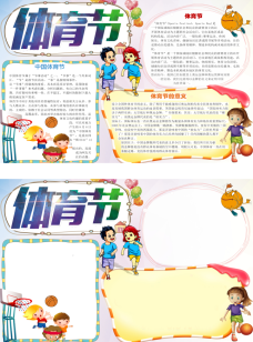 体育节小报手抄报word模板
