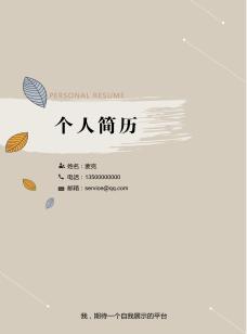 简约简历封面