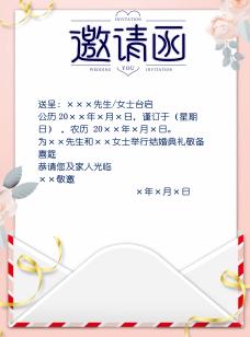 小清新婚礼邀请函信封
