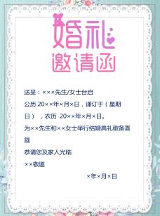 小清新蕾丝花边婚礼答谢宴邀请函