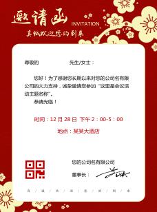 红色喜庆公司会议邀请函模板