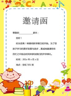 幼儿园春季开学典礼邀请函