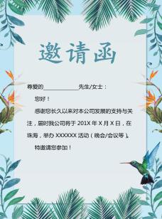 清新唯美会议邀请函格式模板