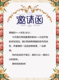 小清新晚会邀请函模板
