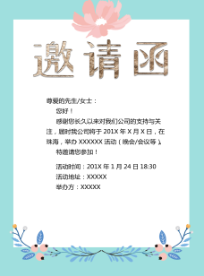 小清新公司会议邀请函格式