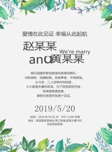 小清新婚礼请柬模板