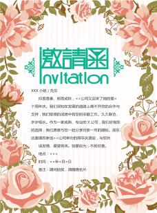 清新花朵公司会议活动邀请函模板