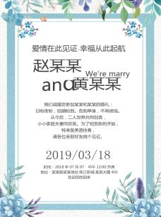 小清水彩花纹电子婚礼请柬邀请函