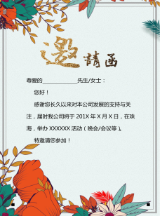 小清新晚宴邀请函格式模板