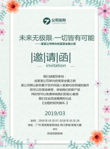 小清新公司会议邀请函模板