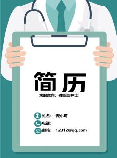 医护护士简历套装