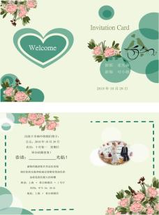 婚礼邀请函word模板下载