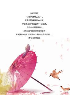 中国风水彩雨伞鸟绘信纸
